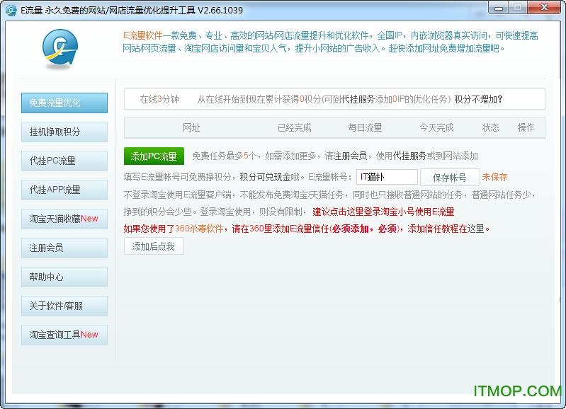 E流量客户端 v2.66.1039 绿色版 0