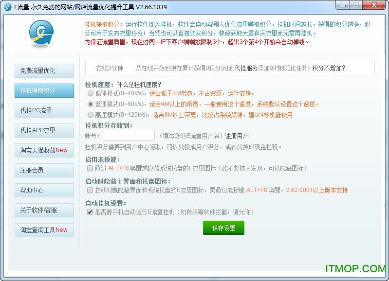 E流量客户端 v2.66.1039 绿色版 1