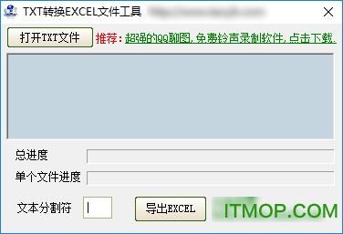 txt转excel工具 v2.0 绿色版 0