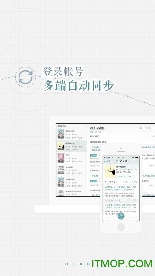 涂书笔记app苹果版 v2.2.2 iphone越狱版 1
