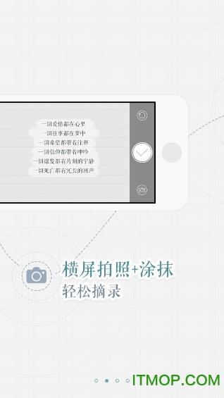 涂书笔记app苹果版 v2.2.2 iphone越狱版 2