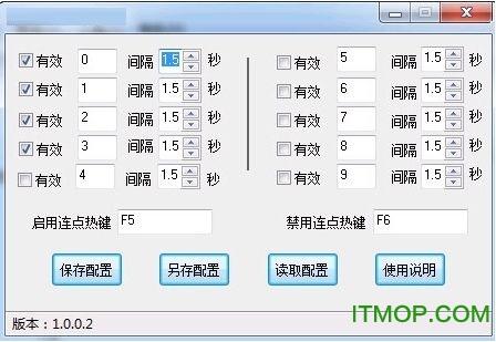 天心键盘连按工具免费版 v1.3 绿色版 0