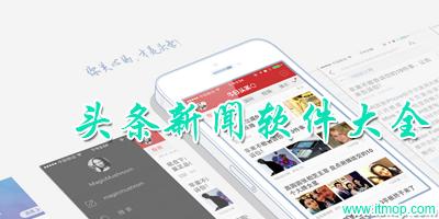头条app