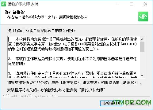 猎豹护眼大师电脑版 v4.2.960 官方版 0