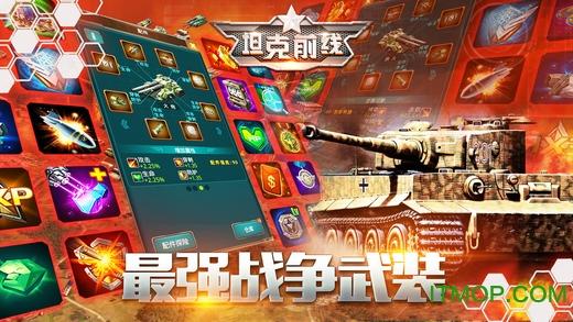 坦克前线手游 v7.8.0.0 官网安卓版2