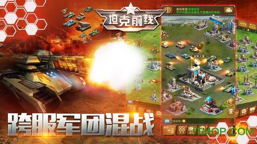 坦克前线手游 v7.8.0.0 官网安卓版0