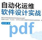 自动化运维软件设计实战pdf