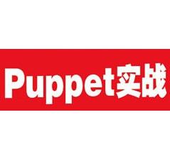 puppet实战刘宇pdf
