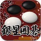 银星围棋10汉化版