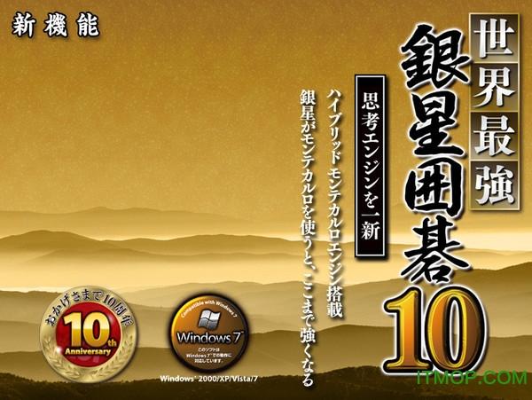 银星围棋10汉化版 单机绿色中文版 0