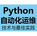 python自动化运维实战