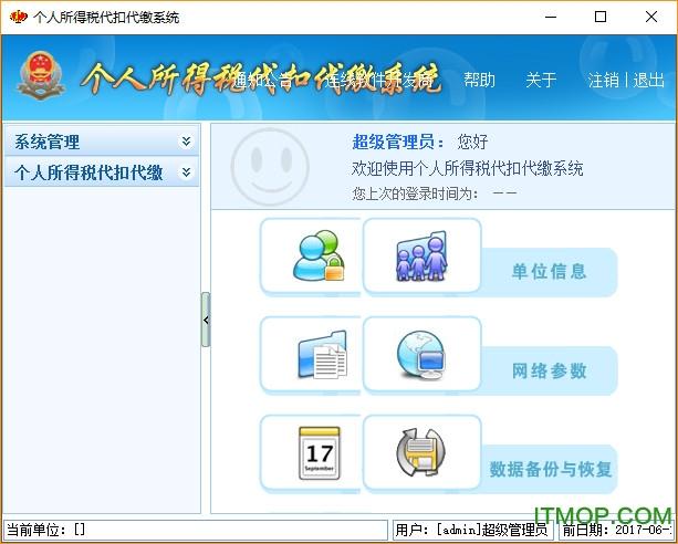 安徽地税申报软件下载 安徽地税个人所得税扣缴软件下载v1.2.04 官方版图片