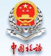 江西省金三个税申报系统
