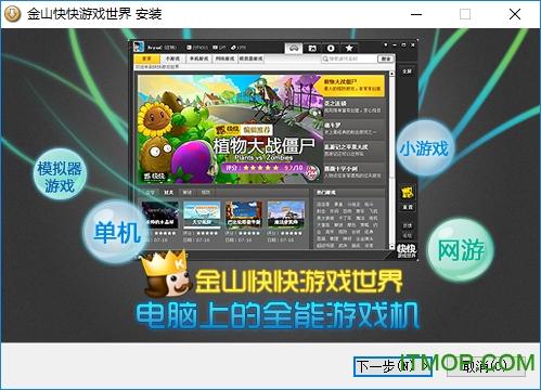 金山快快游戏世界64位版本 v1.0 Beta4 简体中文官方安装版 0