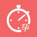 孕周计算器app(记录孕期的app)