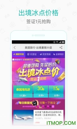 美团团购手机客户端 v9.11.601 官网安卓版0