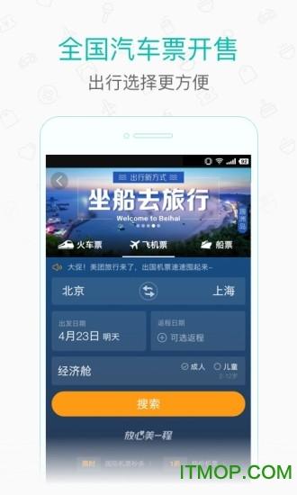 美团团购手机客户端 v9.11.601 官网安卓版2