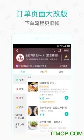 美团团购手机客户端 v9.11.601 官网安卓版3