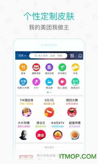 美团团购手机客户端 v9.11.601 官网安卓版4