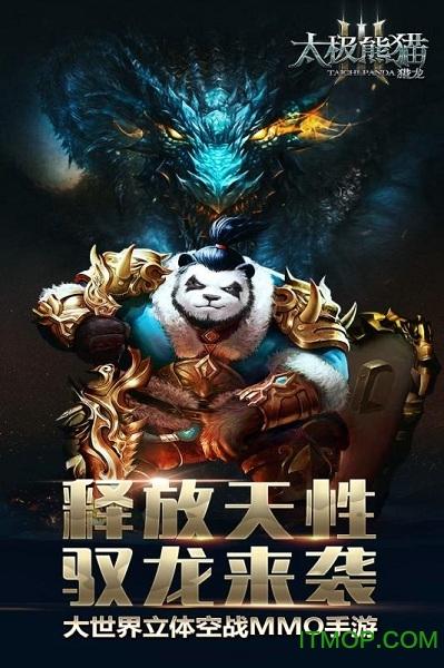 小米太极熊猫3猎龙 v4.16.0 安卓版 2