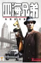 四海兄弟失落的天堂(Mafia1)
