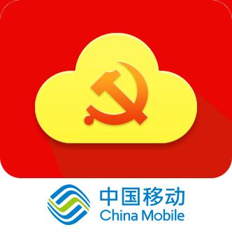 中国移动党建云手机app