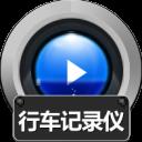 赤兔行车记录仪视频恢复软件免费版