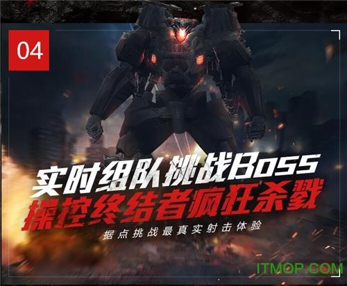 终结者2审判日官网游戏 v1.133815.133764 安卓版0