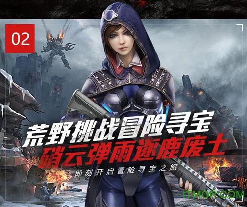 终结者2审判日官网游戏 v1.133815.133764 安卓版2