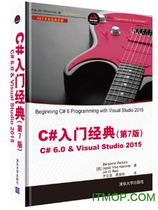 c#入门经典第7版pdf
