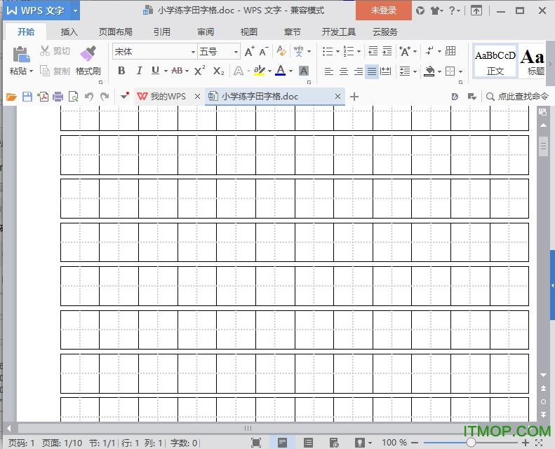 a4田字格练字模板下载