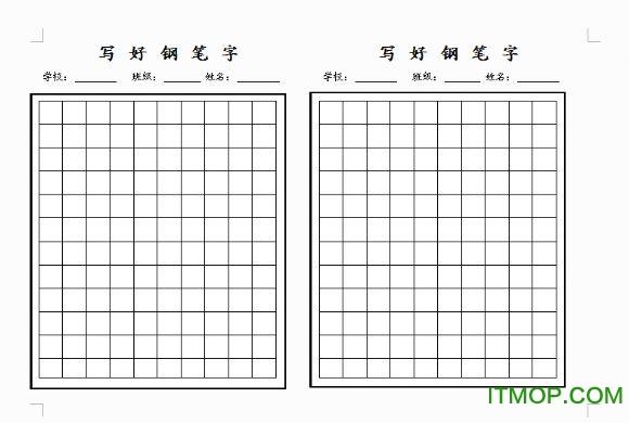 word房子公寓钢笔(A4打印)免费版日本字帖模板装修设计图片