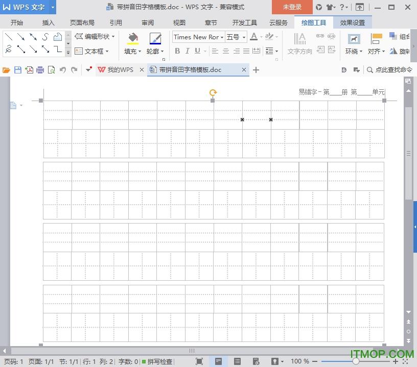 ��拼音田字格模板(excel+word) doc格式免�M版 0