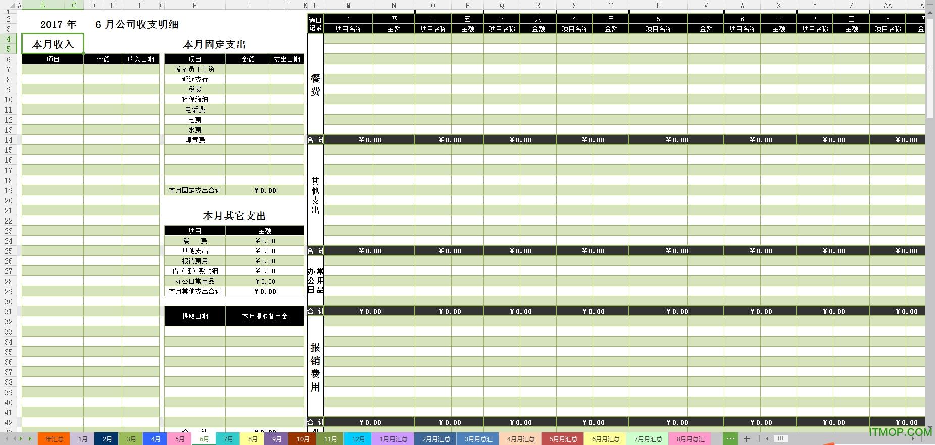 公司收支明细表模板下载 公司日常收支明细表下载2017 excel电子版
