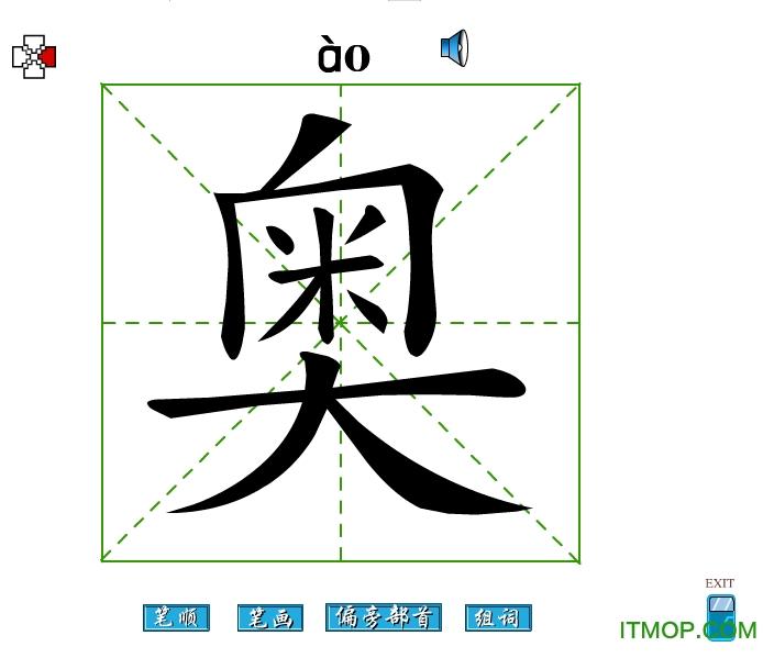 2500个汉字笔顺书写动画 flash免费版 0