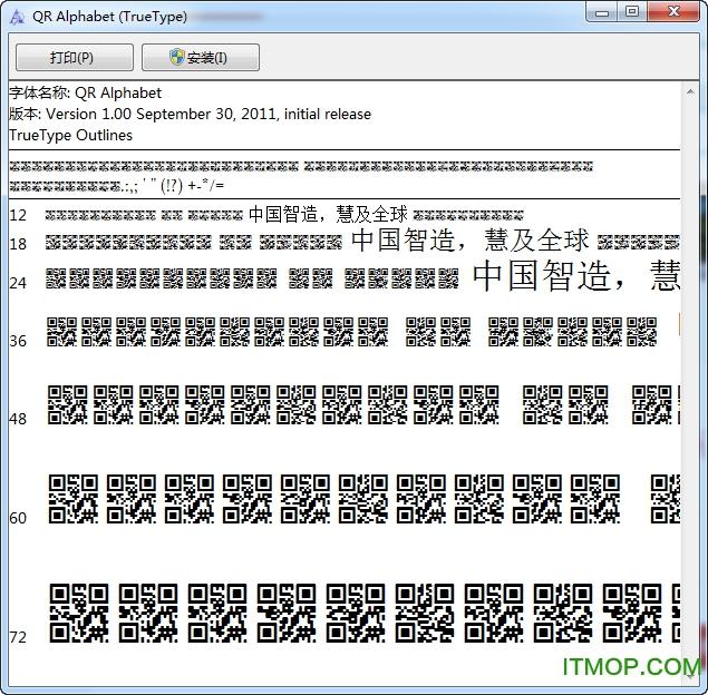 qrcode二维码字体 v1.00 正式版 0