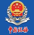 青海省增值税纳税人申报表word