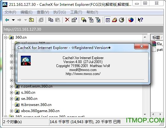 CacheX for Internet Explorer 绿色免费版 0
