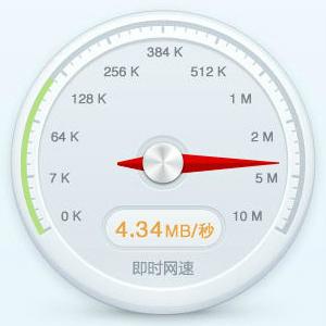 360宽带网速测试器