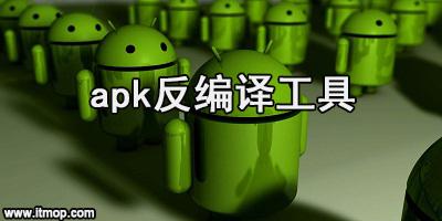 apk反编译工具哪个好用?apk反编译工具下载_apk反编译软件大全