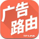 TP-LINK广告路由器苹果版