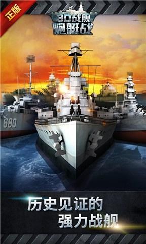 炮艇��3d�鹋�破解版