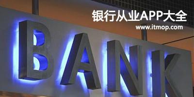 银行从业app