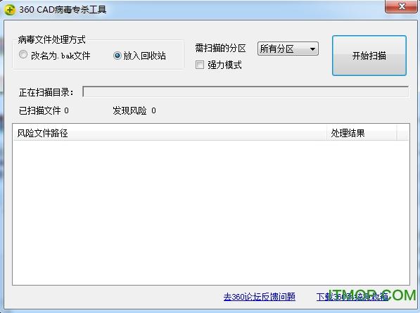360cad病毒专杀工具(cadviruskiller.exe) v2019 绿色免费版 0
