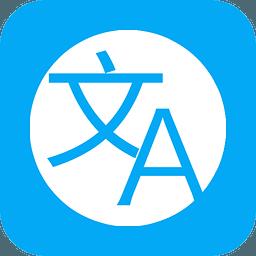 日语一典通(日语学习软件)