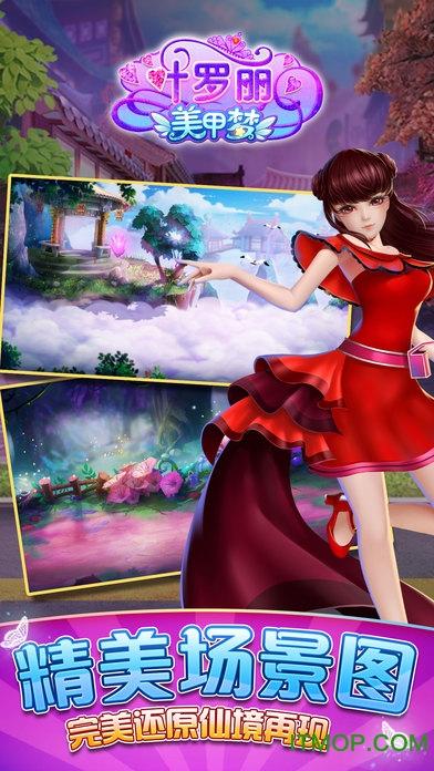 叶罗丽美甲梦免费版 v2.0.1 安卓版 0