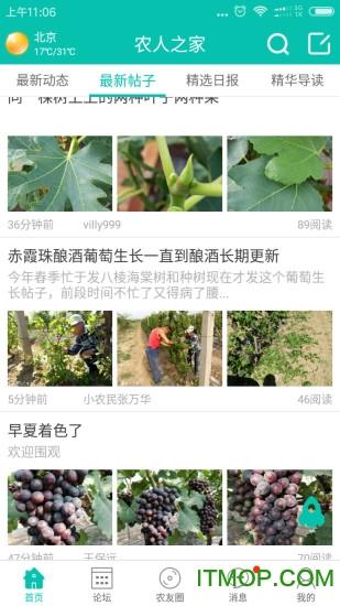 水果邦农人之家 v1.0.80 安卓版 0