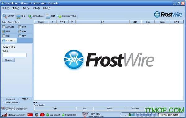 FrostWire免费版