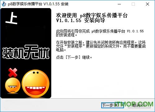 p8数字娱乐传播平台 v1.0.1.55 官方安装版 0