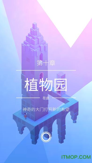 纪念碑谷2苹果版 v1.13.6 iphone免费版 0